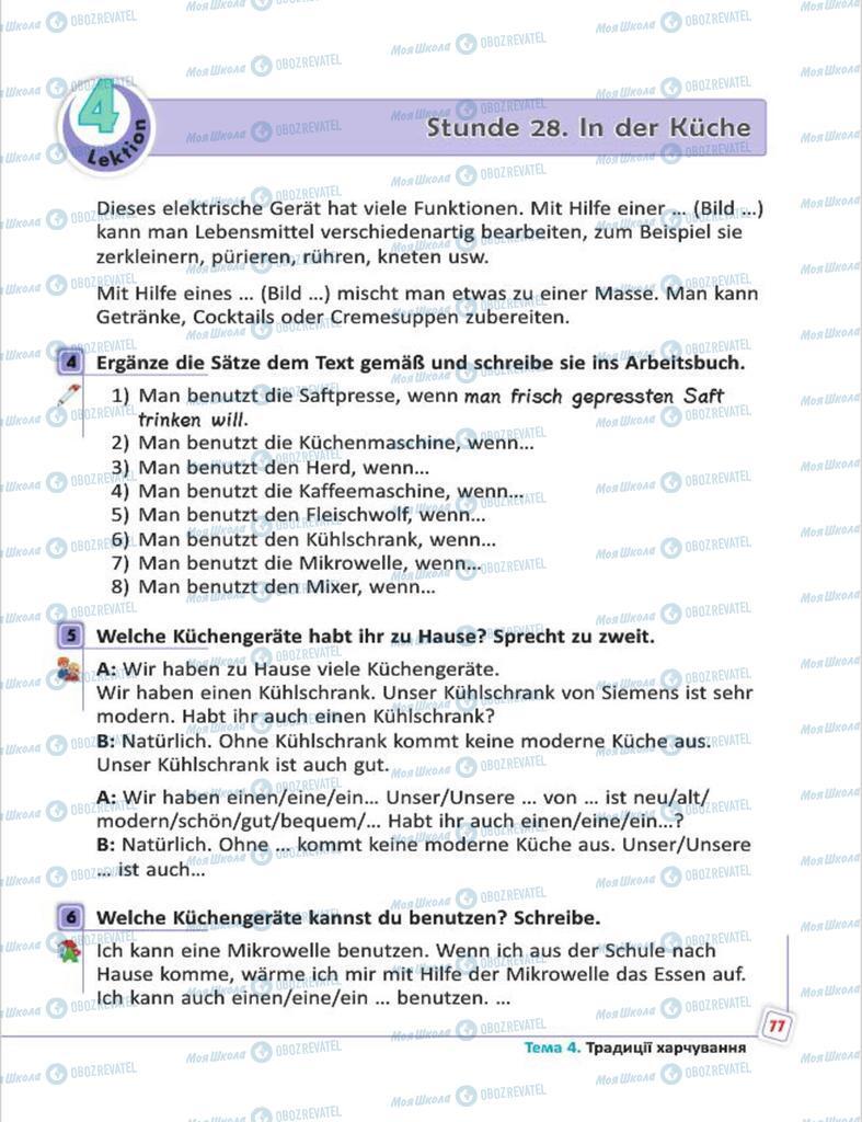 Учебники Немецкий язык 7 класс страница 77