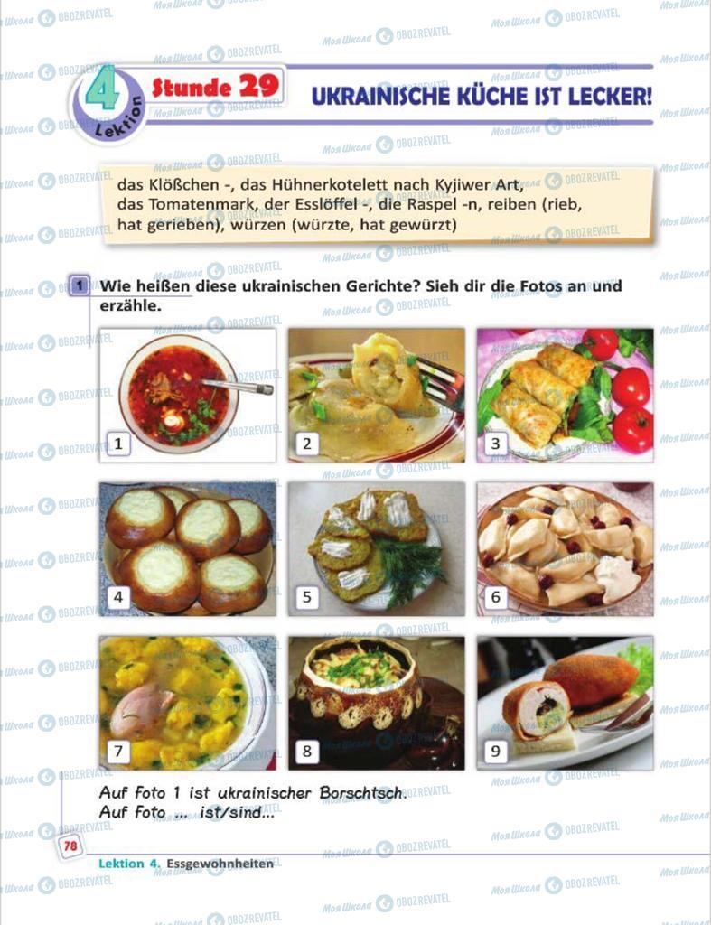 Учебники Немецкий язык 7 класс страница  78
