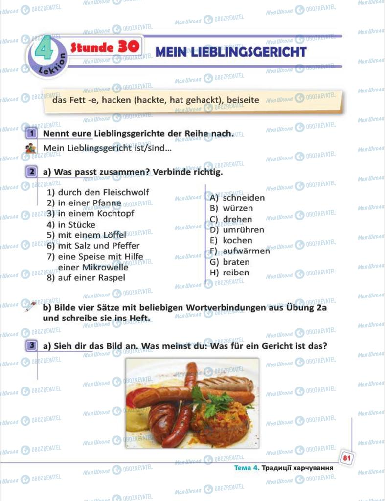 Учебники Немецкий язык 7 класс страница  81