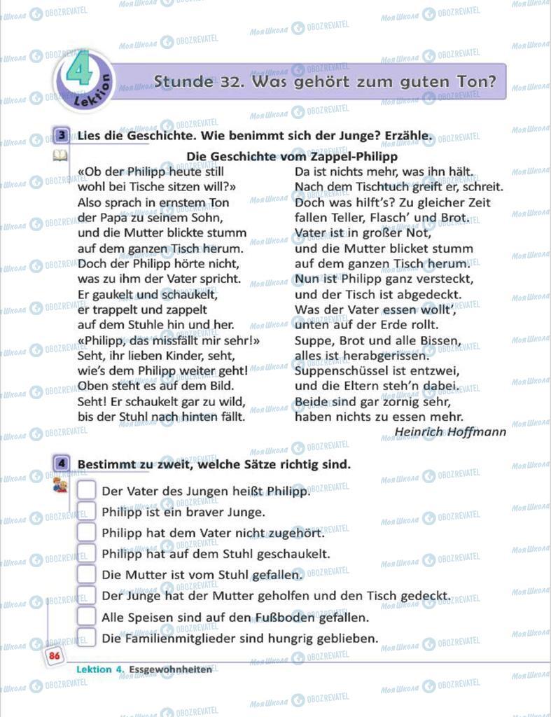 Підручники Німецька мова 7 клас сторінка  86