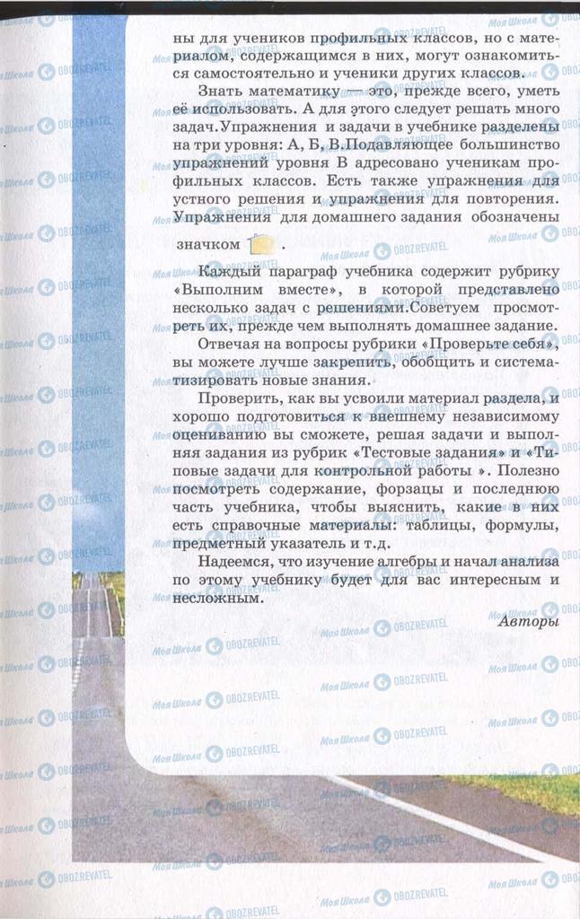Підручники Алгебра 11 клас сторінка 7