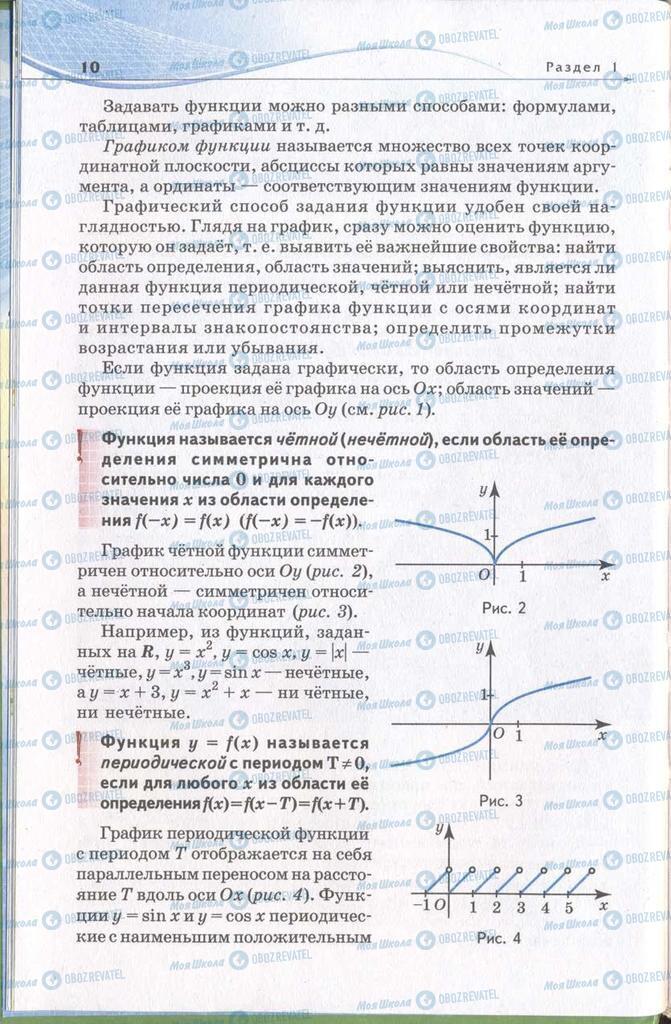 Підручники Алгебра 11 клас сторінка 10