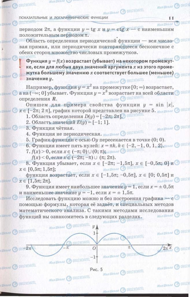 Підручники Алгебра 11 клас сторінка 11