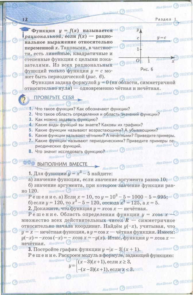 Підручники Алгебра 11 клас сторінка 12