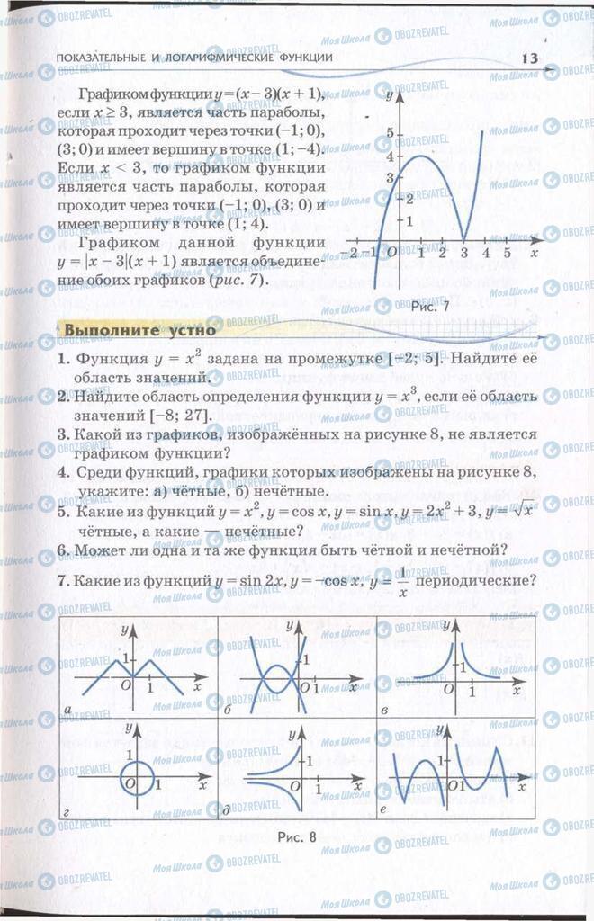 Підручники Алгебра 11 клас сторінка 13