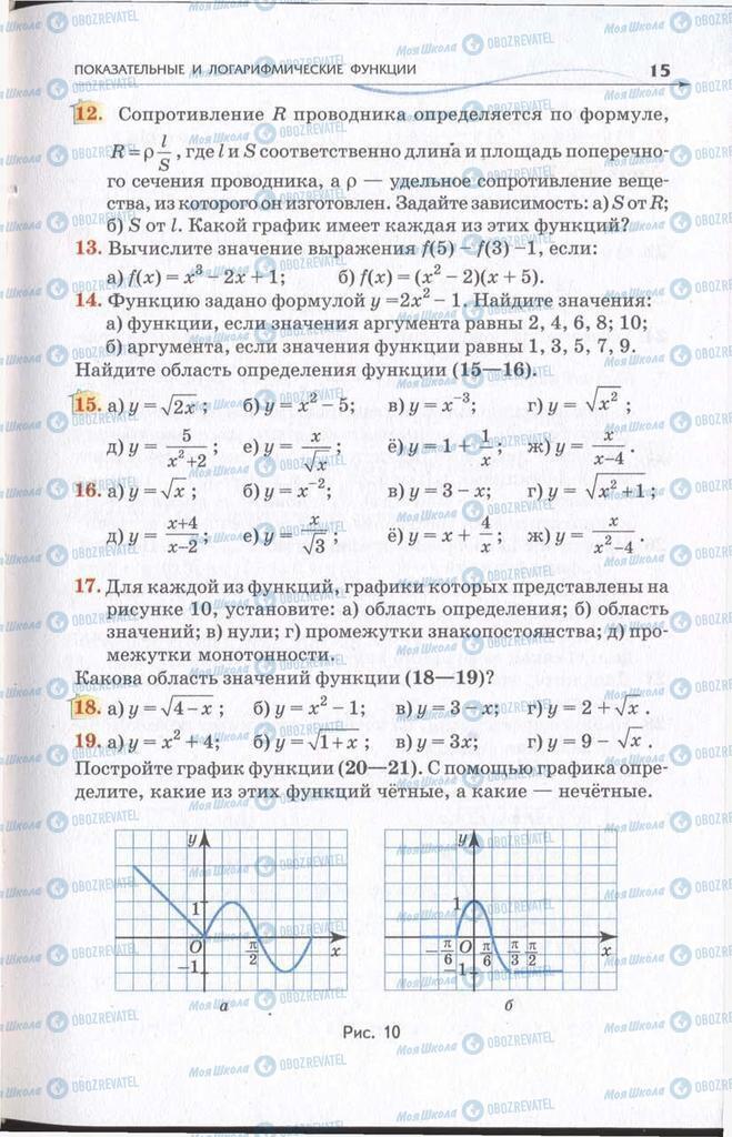Підручники Алгебра 11 клас сторінка 15