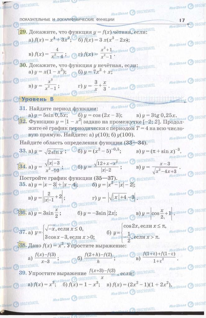 Підручники Алгебра 11 клас сторінка 17