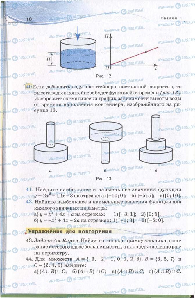 Підручники Алгебра 11 клас сторінка 18