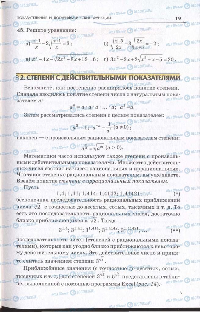 Підручники Алгебра 11 клас сторінка 19