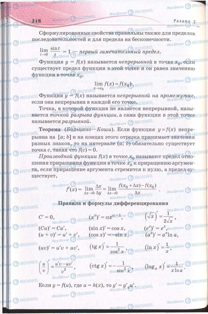 Підручники Алгебра 11 клас сторінка 218