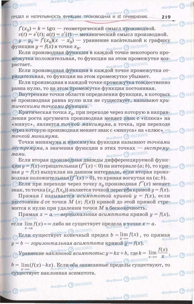 Підручники Алгебра 11 клас сторінка 219