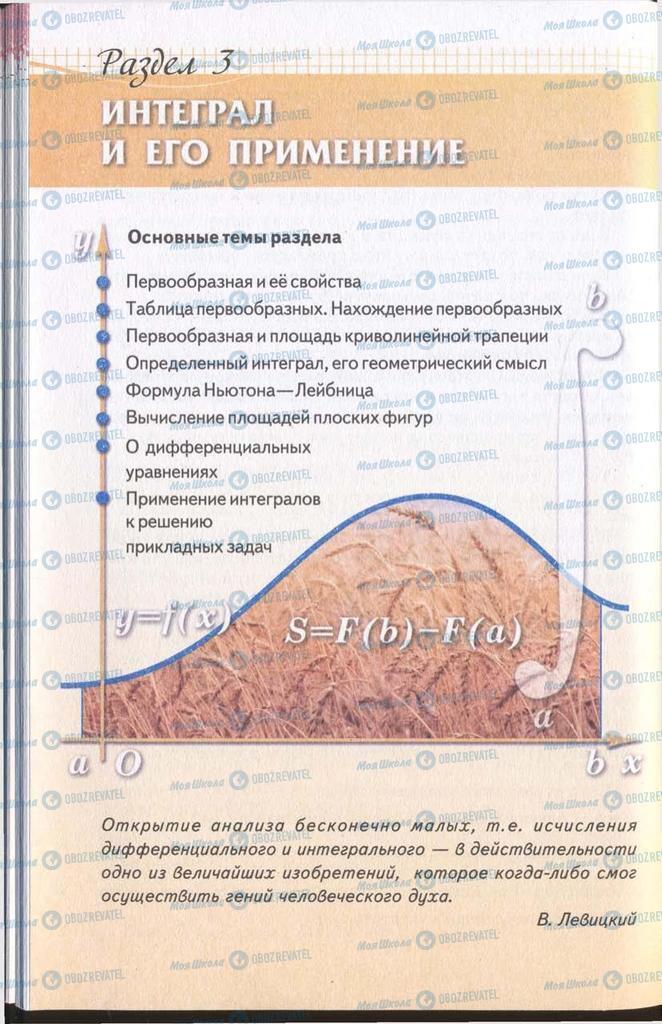 Підручники Алгебра 11 клас сторінка 220