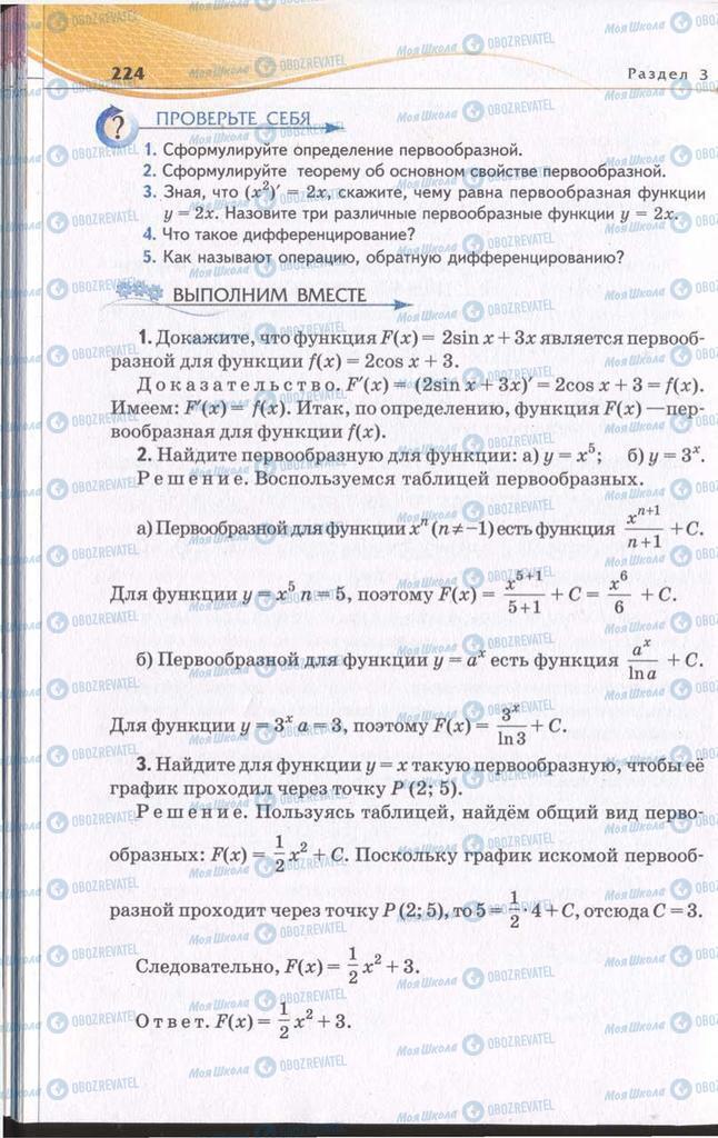 Підручники Алгебра 11 клас сторінка 224