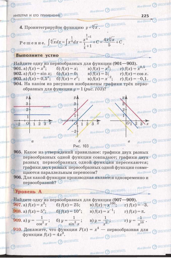 Підручники Алгебра 11 клас сторінка 225