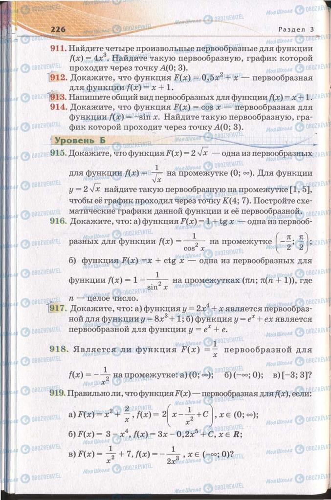 Підручники Алгебра 11 клас сторінка 226