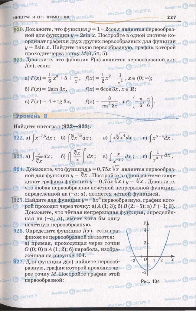 Підручники Алгебра 11 клас сторінка 227