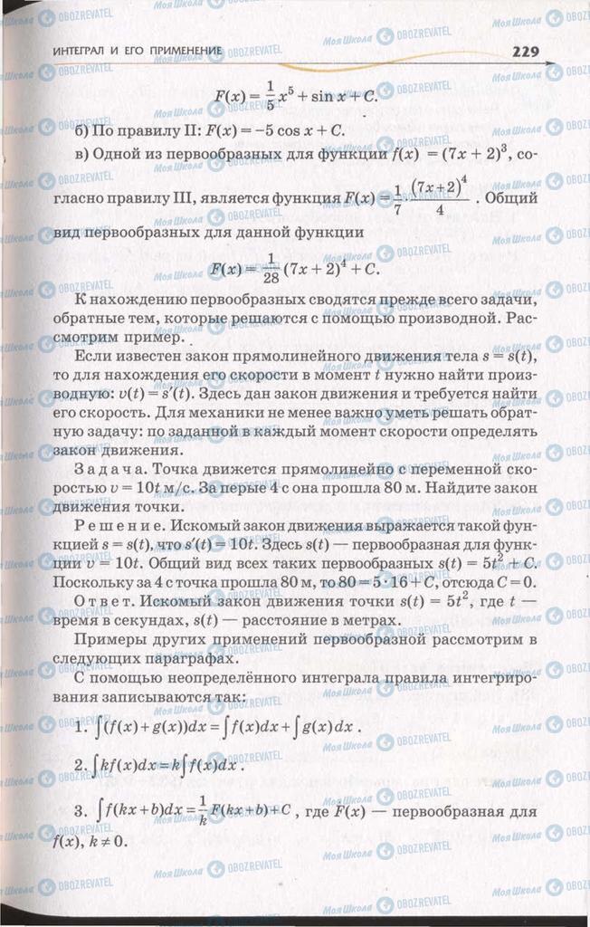 Підручники Алгебра 11 клас сторінка 229