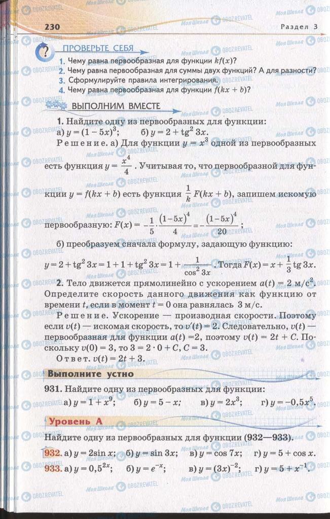 Підручники Алгебра 11 клас сторінка 230