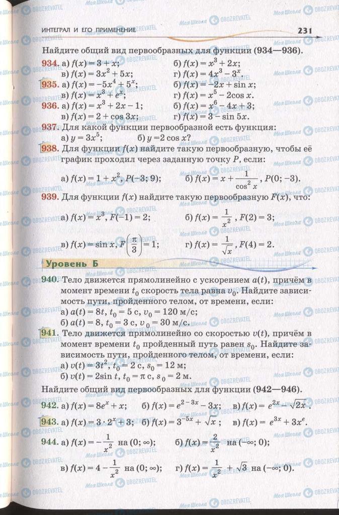 Підручники Алгебра 11 клас сторінка 231