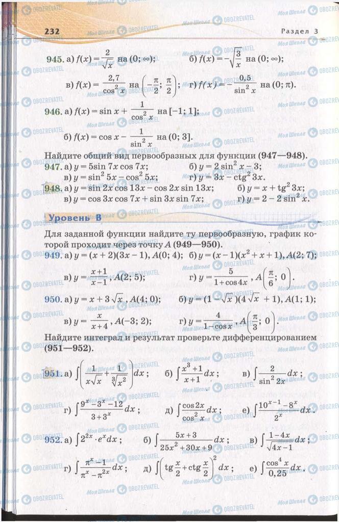 Підручники Алгебра 11 клас сторінка 232