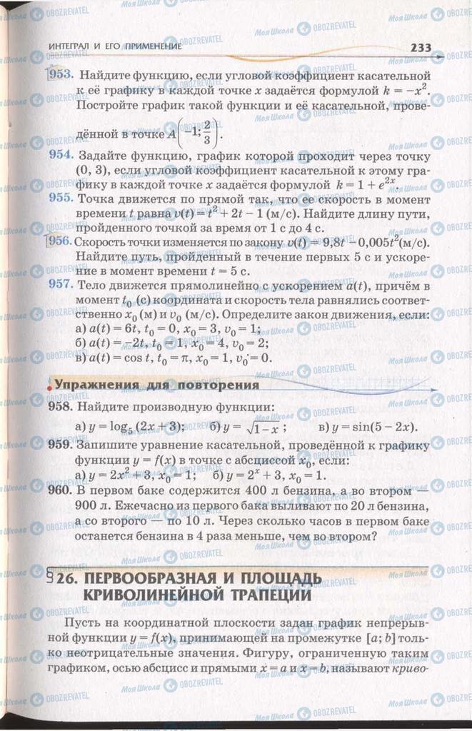 Підручники Алгебра 11 клас сторінка 233