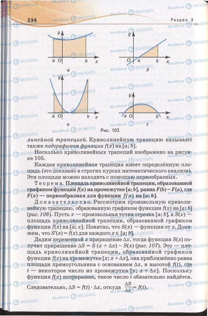 Підручники Алгебра 11 клас сторінка 234