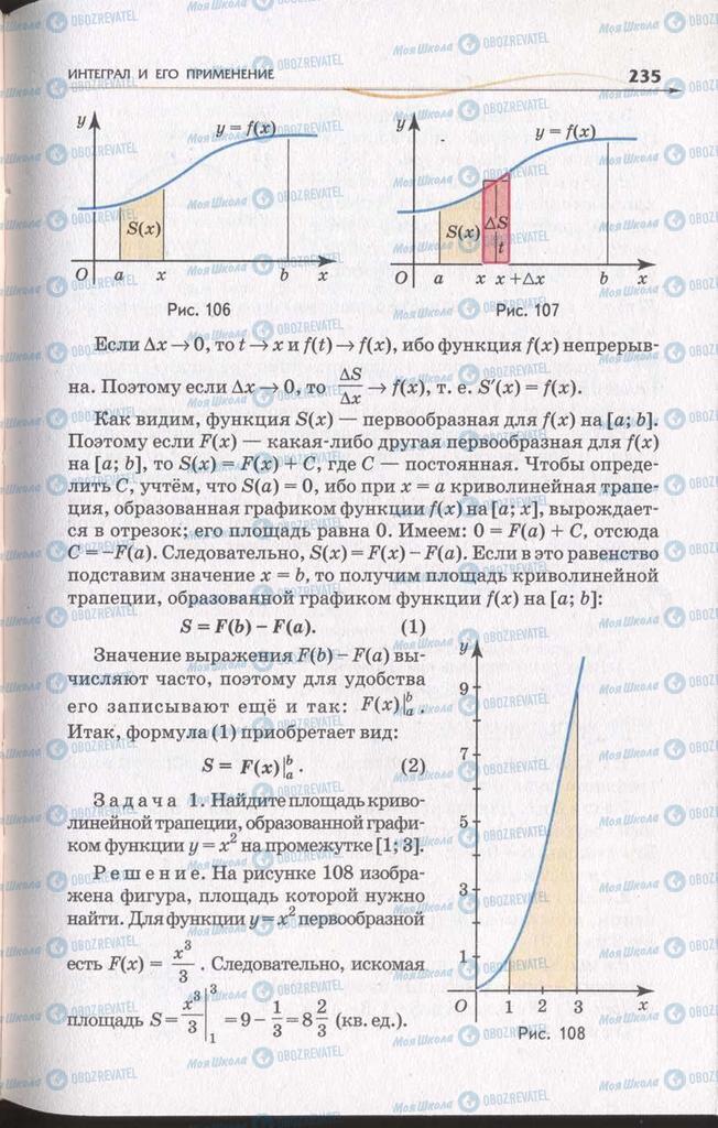 Підручники Алгебра 11 клас сторінка 235