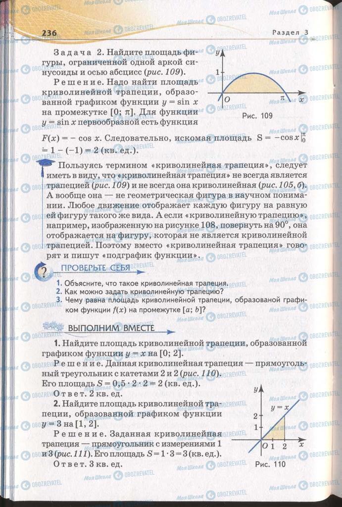 Підручники Алгебра 11 клас сторінка 236