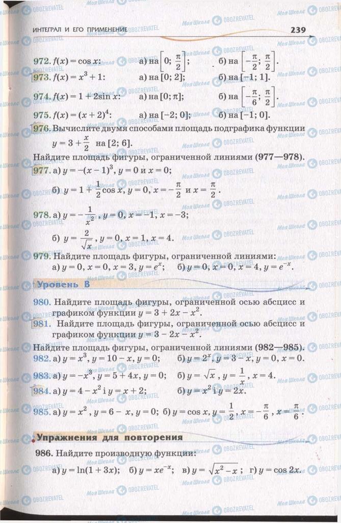 Підручники Алгебра 11 клас сторінка 239