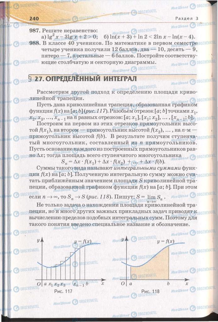 Підручники Алгебра 11 клас сторінка 240