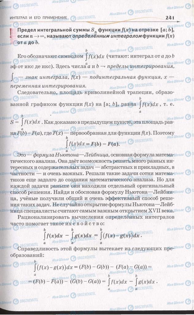 Підручники Алгебра 11 клас сторінка 241