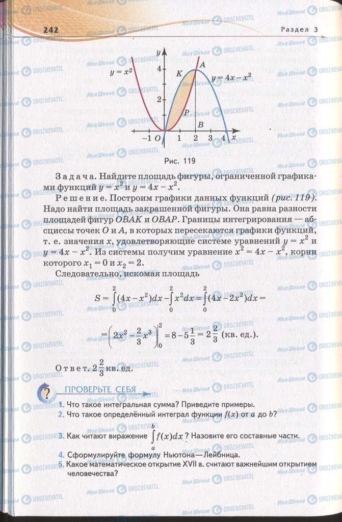 Підручники Алгебра 11 клас сторінка 242