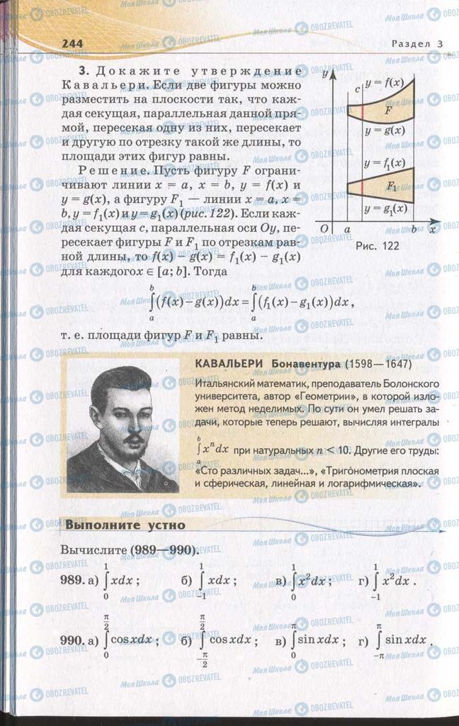 Підручники Алгебра 11 клас сторінка 244