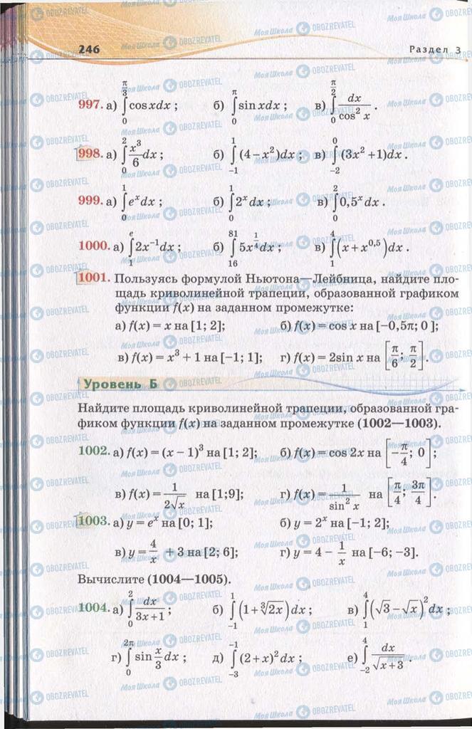 Підручники Алгебра 11 клас сторінка 246