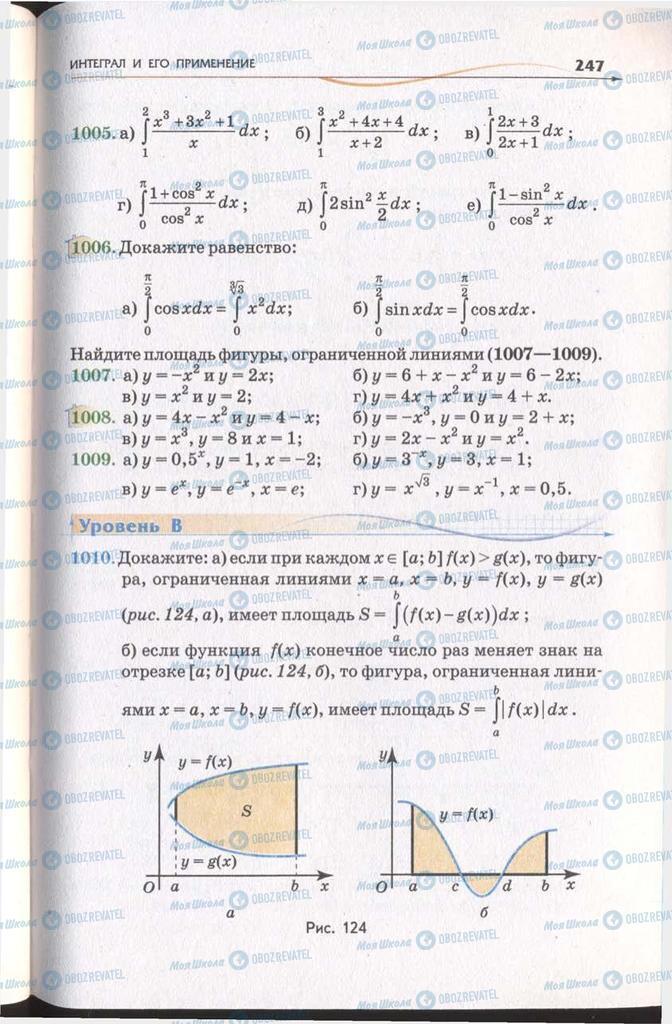 Підручники Алгебра 11 клас сторінка 247