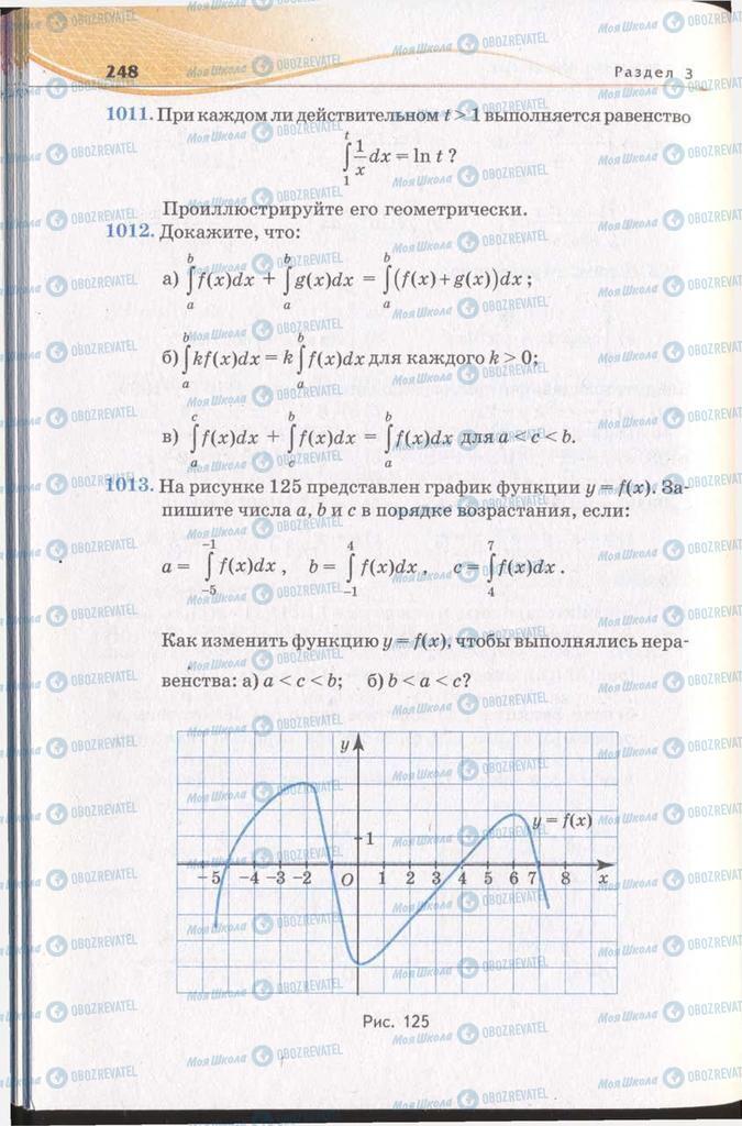 Підручники Алгебра 11 клас сторінка 248