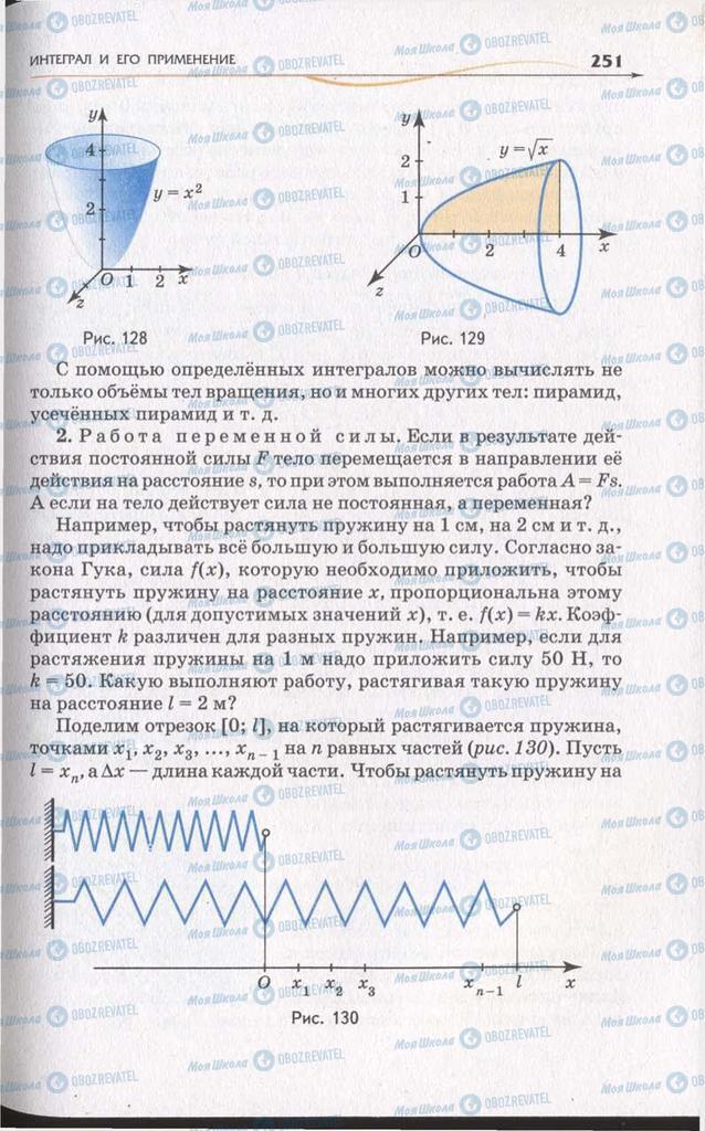 Підручники Алгебра 11 клас сторінка 251