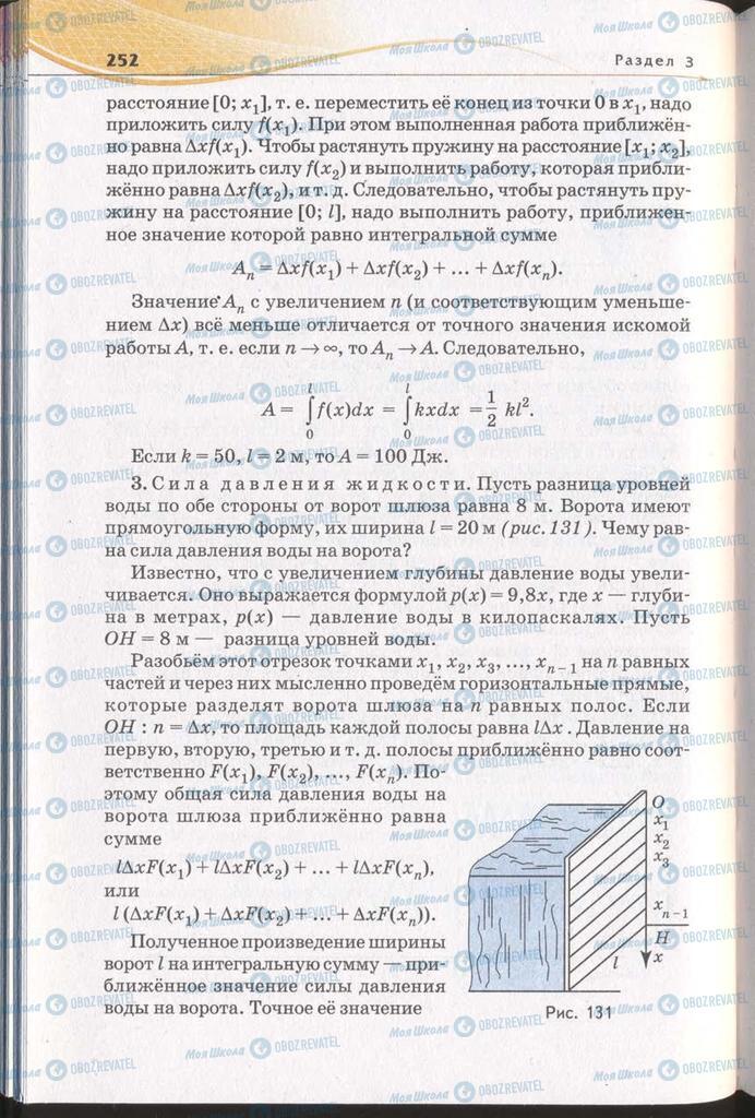 Підручники Алгебра 11 клас сторінка 252