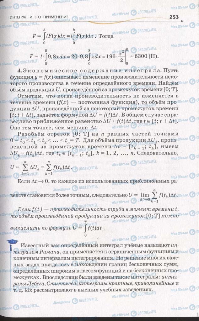 Підручники Алгебра 11 клас сторінка 253