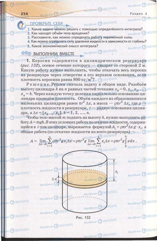 Підручники Алгебра 11 клас сторінка 254