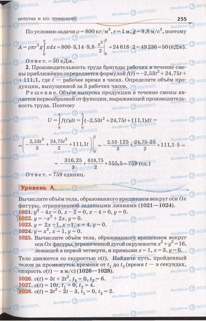 Підручники Алгебра 11 клас сторінка 255