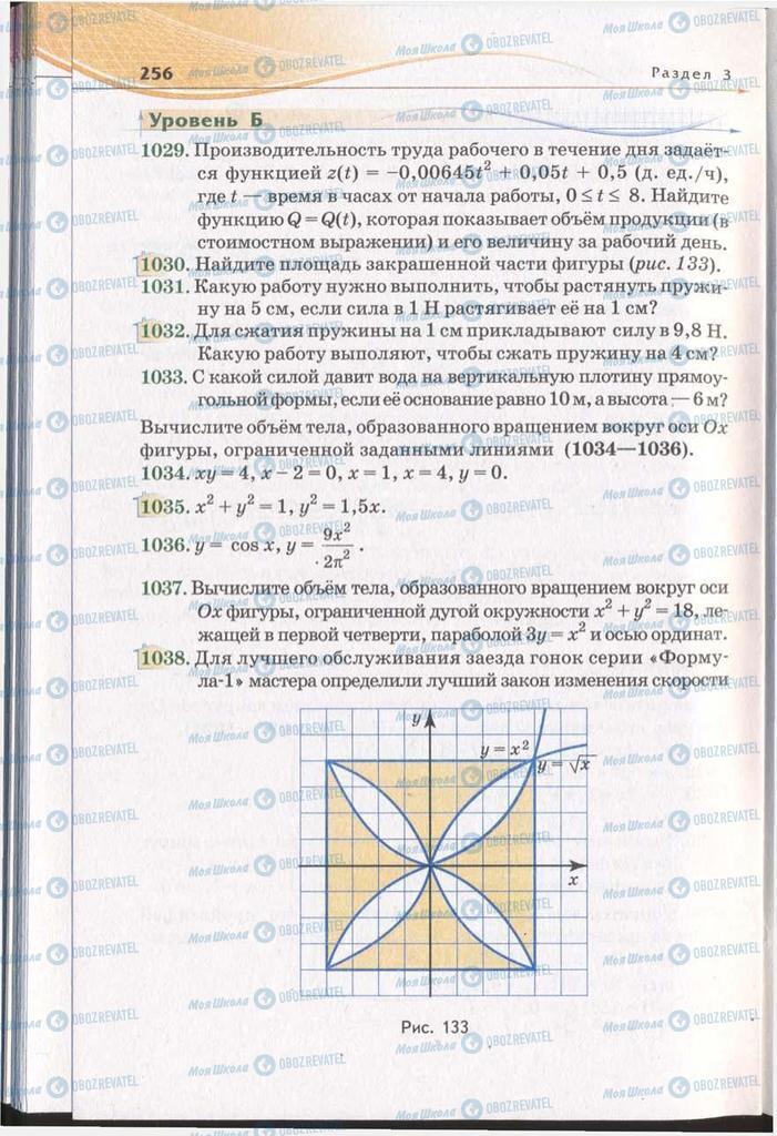 Підручники Алгебра 11 клас сторінка 256