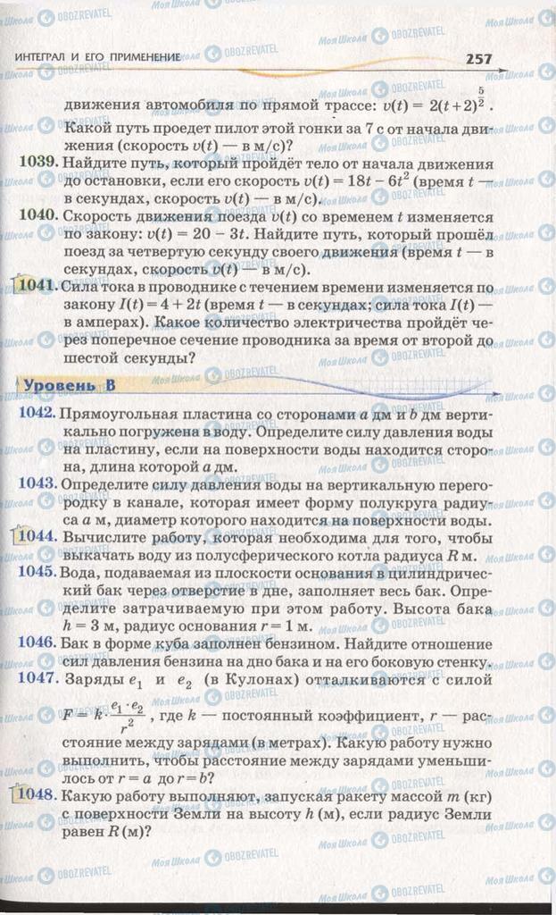 Підручники Алгебра 11 клас сторінка 257