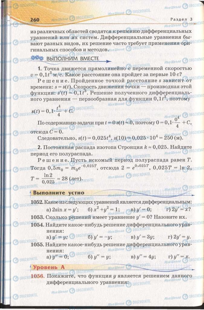 Підручники Алгебра 11 клас сторінка 260