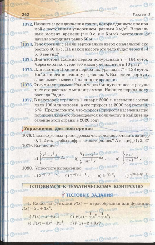 Підручники Алгебра 11 клас сторінка 262