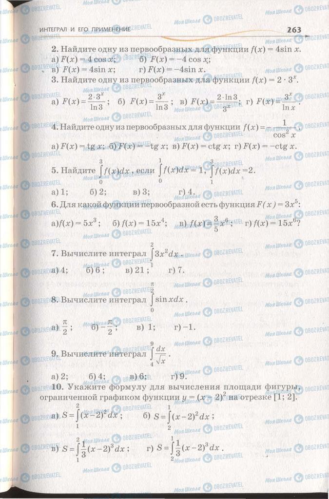 Підручники Алгебра 11 клас сторінка 263
