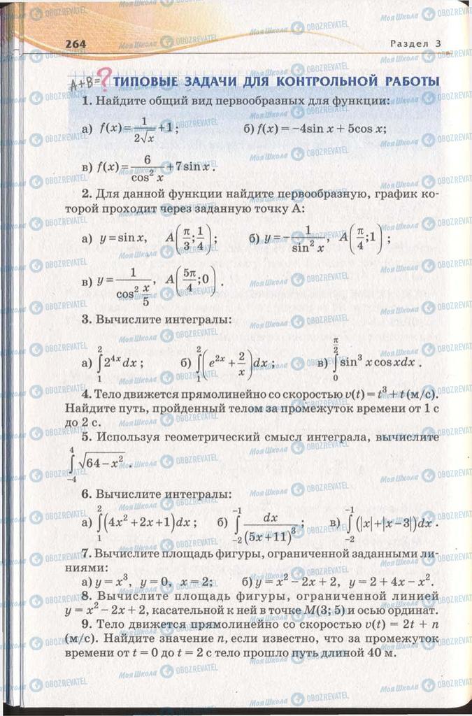 Підручники Алгебра 11 клас сторінка 264