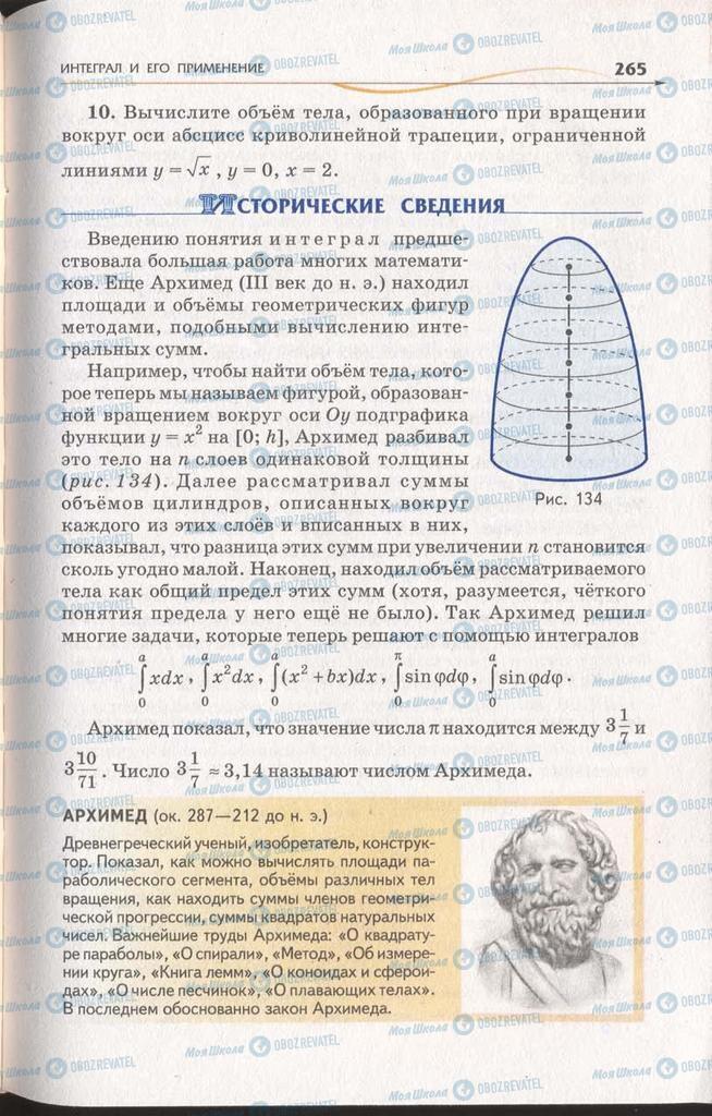 Підручники Алгебра 11 клас сторінка 265