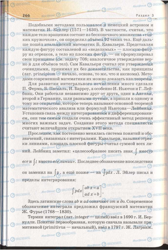 Підручники Алгебра 11 клас сторінка 266
