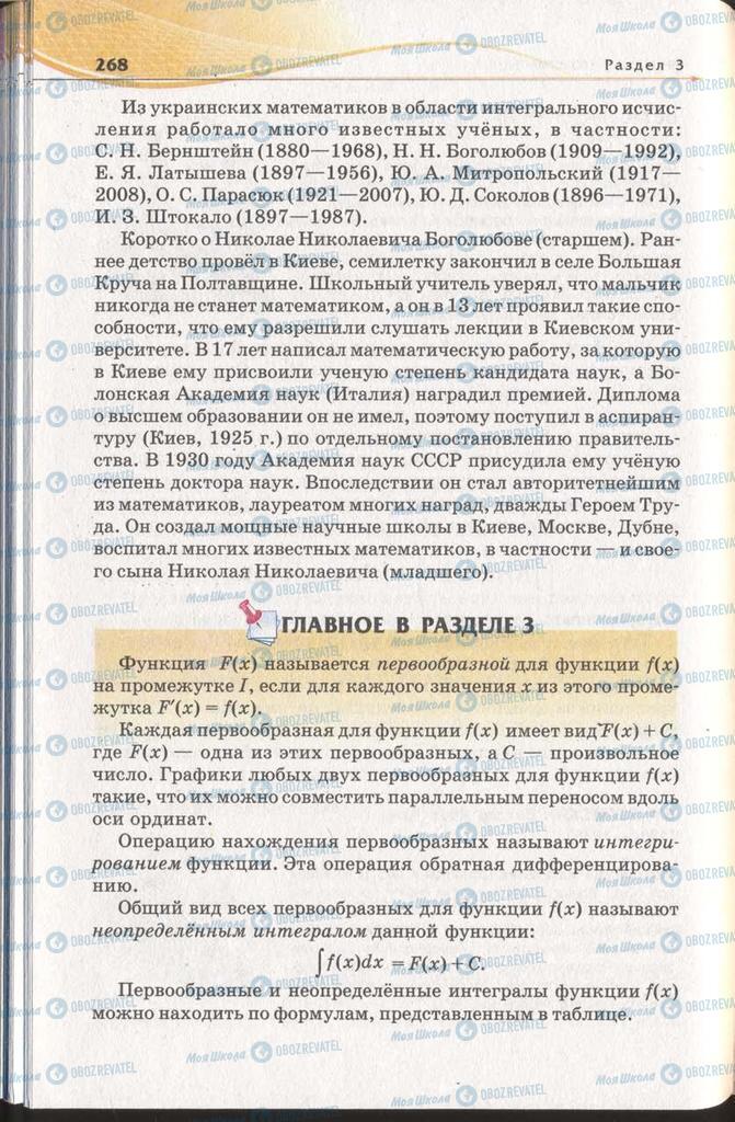 Підручники Алгебра 11 клас сторінка 268